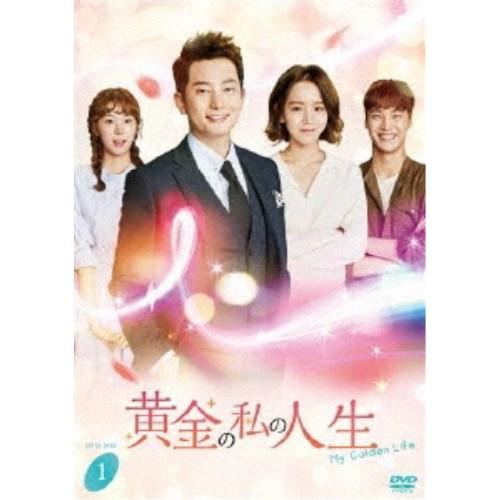 黄金の私の人生 DVD-BOX1 【DVD】