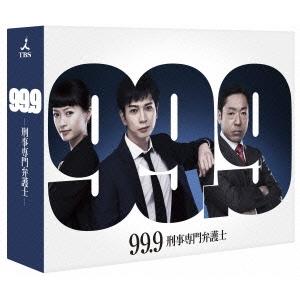 【送料無料】99.9 刑事専門弁護士 Blu-ray BOX 【Blu-ray】
