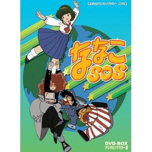 ななこSOS DVD-BOX デジタルリマスター版 【DVD】