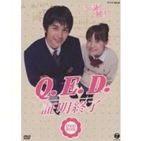 【送料無料】Q.E.D.証明終了 DVD BOX 【DVD】