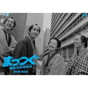【送料無料】NHK土曜時代劇 まっつぐ 鎌倉河岸捕物控 DVD-BOX 【DVD】