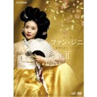 ファン・ジニ 完全版 DVD-BOX II 【DVD】