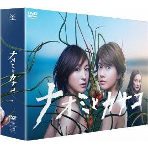 【送料無料】ナオミとカナコ DVD-BOX 【DVD】