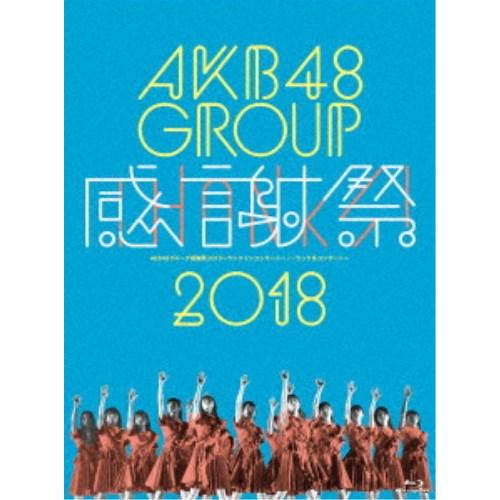 【送料無料】AKB48/AKB48グループ感謝祭2018~ランクインコンサート・ランク外コンサート 【Blu-ray】