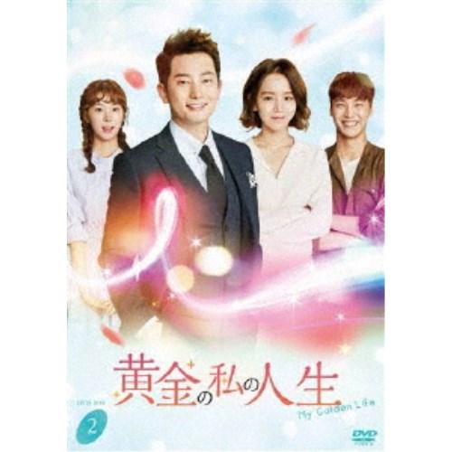 【送料無料】黄金の私の人生 DVD-BOX2 【DVD】