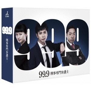 99.9 刑事専門弁護士 DVD-BOX 【DVD】