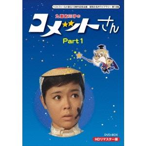 【送料無料】九重佑三子の コメットさん HDリマスターDVD-BOX Part1 【DVD】