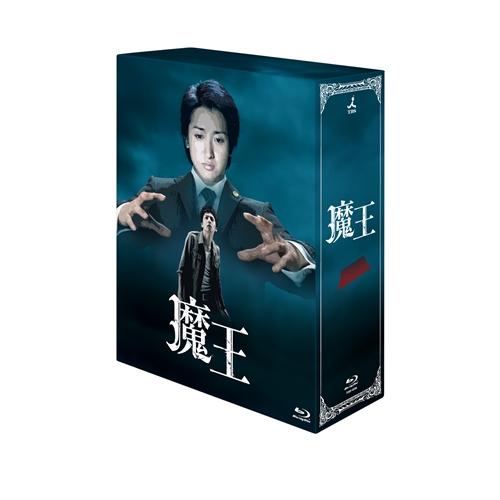 【送料無料】魔王 Blu-ray BOX 【Blu-ray】
