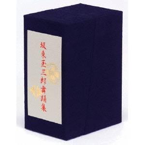 【送料無料】坂東玉三郎舞踊集 DVD-BOX 【DVD】