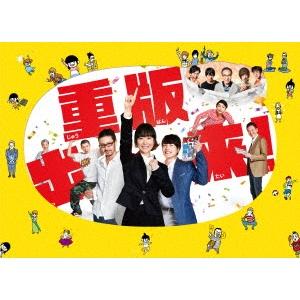 【送料無料】重版出来! DVD-BOX 【DVD】