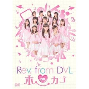 【送料無料】Rev.from DVLのホーカゴ DVD-BOX 【DVD】