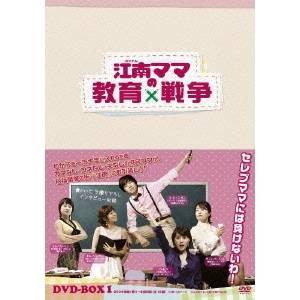 【送料無料】江南(カンナム)ママの教育戦争 DVD-BOX(1) 【DVD】