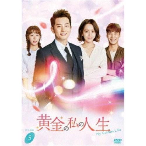 黄金の私の人生 DVD-BOX5 【DVD】