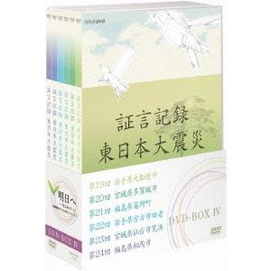 証言記録 東日本大震災 DVD-BOX IV 【DVD】
