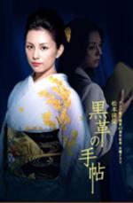 【送料無料】黒革の手帖 DVD-BOX 【DVD】