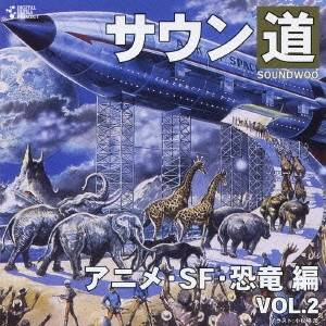 CD-OFFSALE 伊藤克己 2020 新作 サウン道 VOL.2 アニメ CD 恐竜 SF 新発売 編