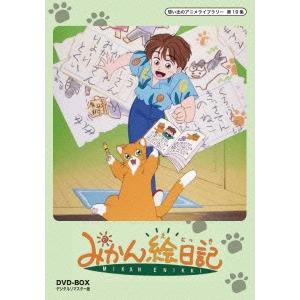 【送料無料】みかん絵日記 DVD-BOX デジタルリマスター版 【DVD】