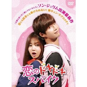 【送料無料】恋のドキドキスパイクDVD-BOX 【DVD】