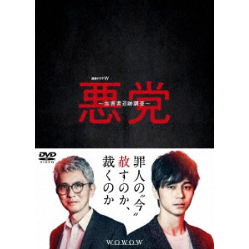 連続ドラマW 悪党 ~加害者追跡調査~ DVD-BOX 【DVD】