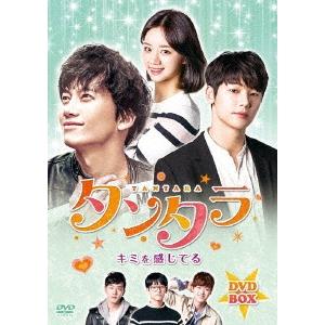 タンタラ~キミを感じてる DVD-BOX 【DVD】
