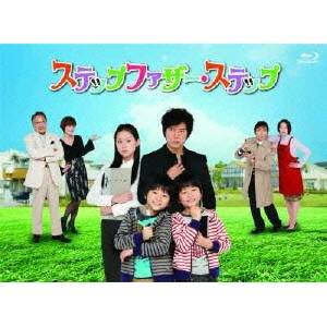 【送料無料】ステップファザー・ステップ Blu-ray BOX 【Blu-ray】