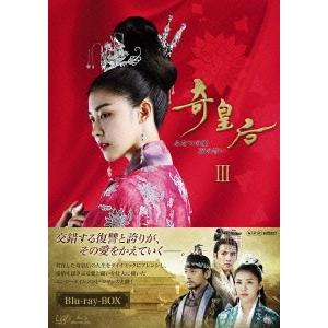【送料無料】奇皇后 -ふたつの愛 涙の誓い- Blu-ray BOXIII 【Blu-ray】