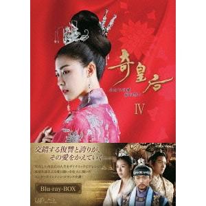 【送料無料】奇皇后 -ふたつの愛 涙の誓い- Blu-ray BOXIV 【Blu-ray】
