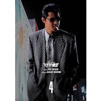 難波金融伝 新作送料無料 ミナミの帝王 DVD ハイクオリティ Vol.4 COLLECTION