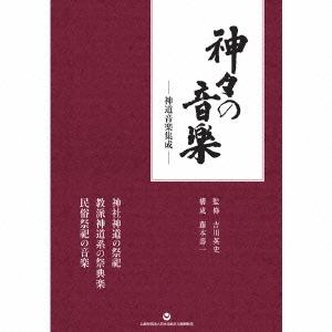 (伝統音楽)/神々の音楽 神道音楽集成 【CD】