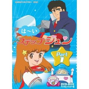 【送料無料】はーいステップジュン DVD-BOX デジタルリマスター版 Part1 【DVD】
