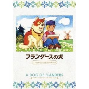 フランダースの犬 ファミリーセレクションDVDボックス 【DVD】
