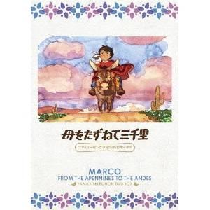 【送料無料】母をたずねて三千里 ファミリーセレクションDVDボックス 【DVD】