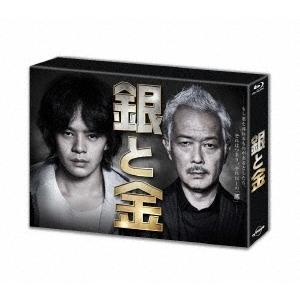 【送料無料】銀と金 Blu-ray BOX 【Blu-ray】