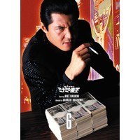 【送料無料】難波金融伝 ミナミの帝王 DVD COLLECTION Vol.6 【DVD】