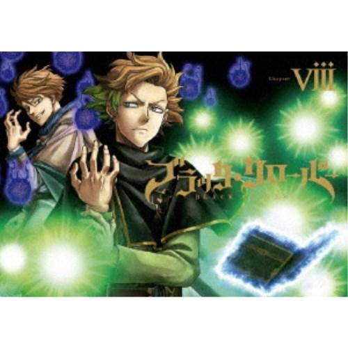 ブラッククローバー Chapter VIII《通常版》 【DVD】