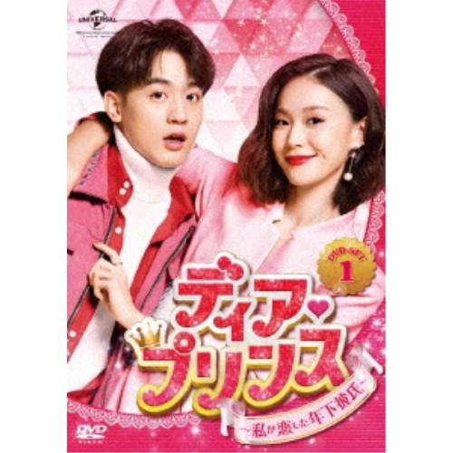 【送料無料】ディア・プリンス~私が恋した年下彼氏~ DVD-SET1 【DVD】