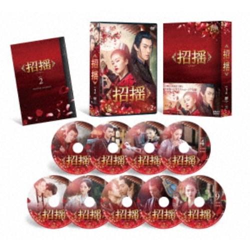 格安人気 招揺 DVD-BOX2 【DVD】, 高槻市 57f59100