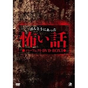 【送料無料】ほんとうにあった怖い話 パーフェクトDVD-BOX1 【DVD】