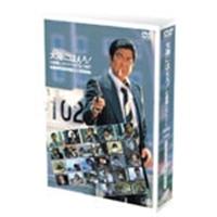 太陽にほえろ! 七曲署ヒストリー 1972-1987 【DVD】