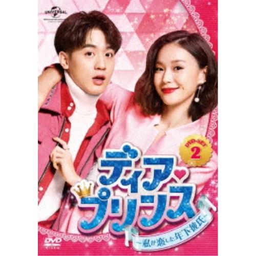 【送料無料】ディア・プリンス~私が恋した年下彼氏~ DVD-SET2 【DVD】