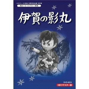 【送料無料】伊賀の影丸 HDリマスターDVD-BOX 【DVD】