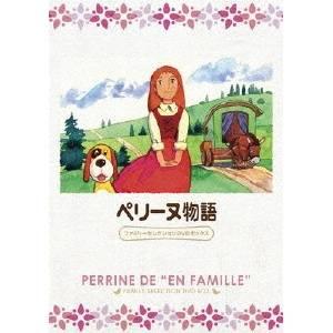【送料無料】ペリーヌ物語 ファミリーセレクションDVDボックス 【DVD】