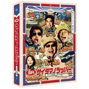 【送料無料】SR サイタマノラッパー~マイクの細道~ Blu-ray BOX 【Blu-ray】