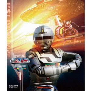 【送料無料】宇宙刑事ギャバン Blu-ray BOX 1 【Blu-ray】