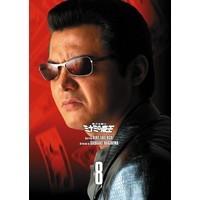 【送料無料】難波金融伝 ミナミの帝王 DVD COLLECTION Vol.8 【DVD】