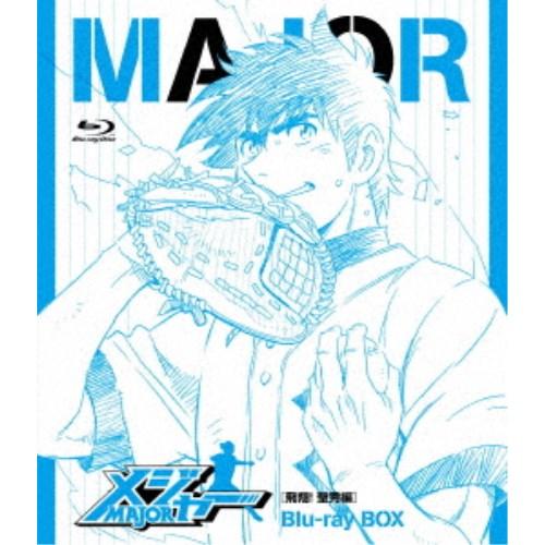 【送料無料】メジャー[飛翔! 聖秀編] Blu-ray BOX 【Blu-ray】
