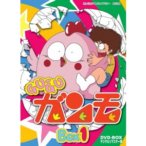 Gu-Guガンモ デジタルリマスター版 DVD-BOX1 【DVD】