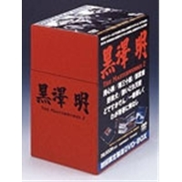 黒澤明 DVD-BOX THE MASTERWORKS 2 【DVD】