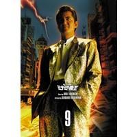 【送料無料】難波金融伝 ミナミの帝王 DVD COLLECTION Vol.9 【DVD】