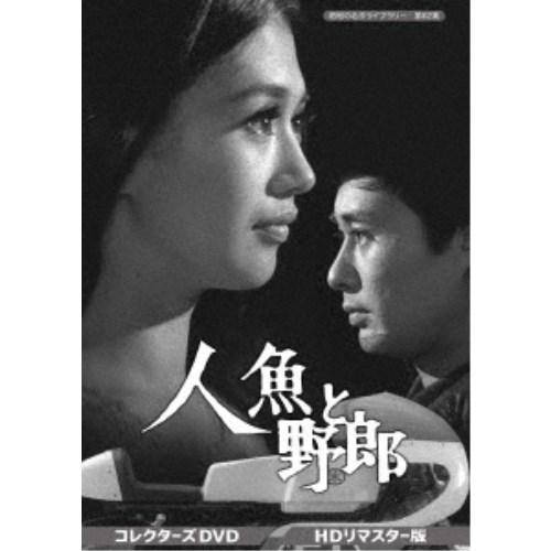 人魚と野郎 コレクターズDVD<HDリマスター版> 【DVD】